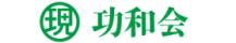 """遠藤功""""現場""""ゼミ Logo"""